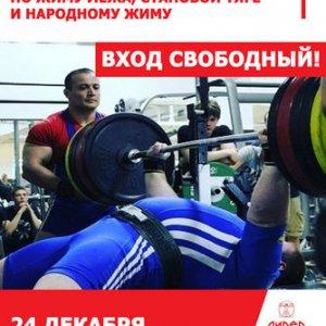 Russian benchpress